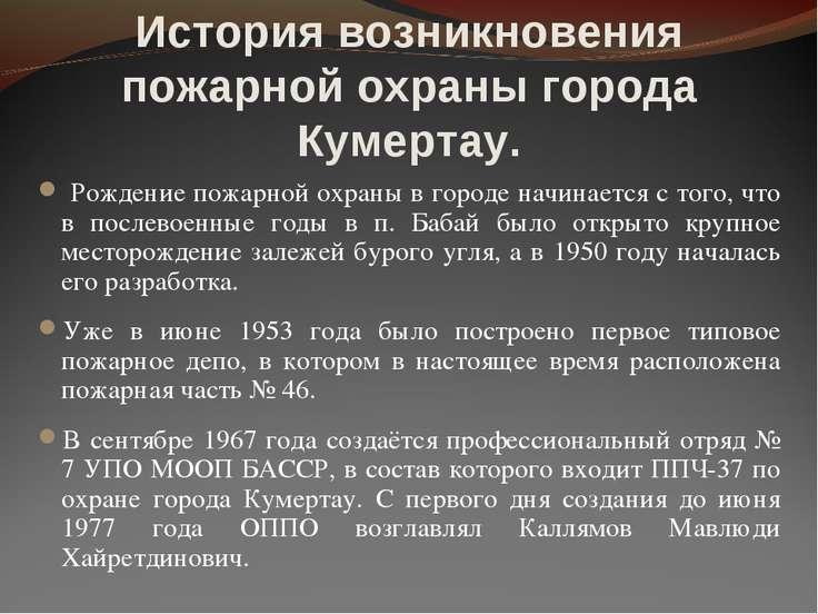 История возникновения пожарной охраны города Кумертау. Рождение пожарной охра...