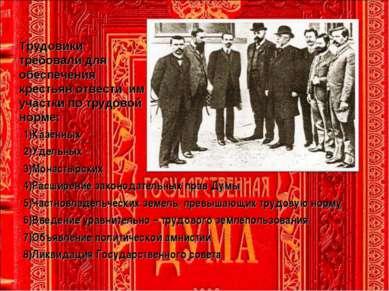 1)Казённых 2)Удельных 3)Монастырских 4)Расширение законодательных прав Думы 5...