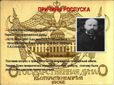 ПРИЧИНЫ РОСПУСКА 8 июля последовал указ о роспуске Первой Государственной Дум...