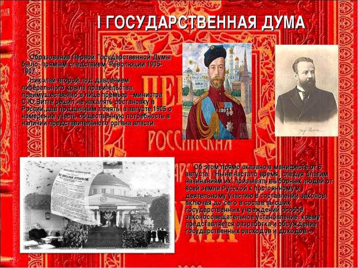 I ГОСУДАРСТВЕННАЯ ДУМА Образование Первой Государственной Думы было прямым сл...
