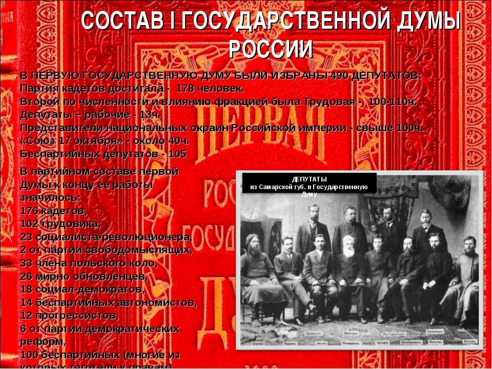 СОСТАВ I ГОСУДАРСТВЕННОЙ ДУМЫ РОССИИ В партийном составе первой Думы к концу ...