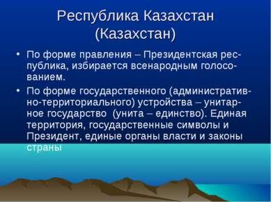 Республика Казахстан (Казахстан) По форме правления – Президентская рес-публи...