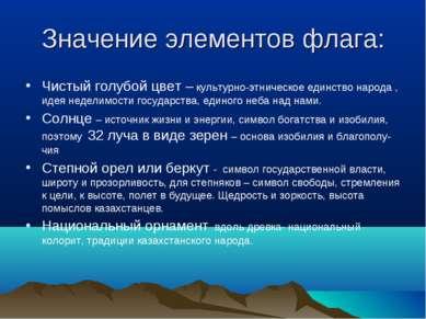 Значение элементов флага: Чистый голубой цвет – культурно-этническое единство...