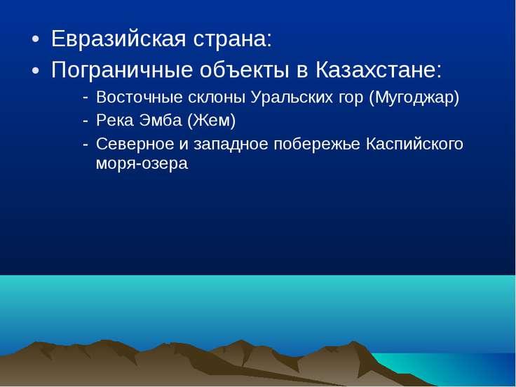 Евразийская страна: Пограничные объекты в Казахстане: Восточные склоны Уральс...