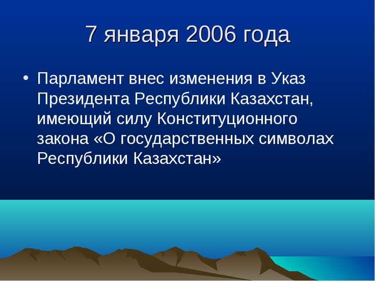 7 января 2006 года Парламент внес изменения в Указ Президента Республики Каза...