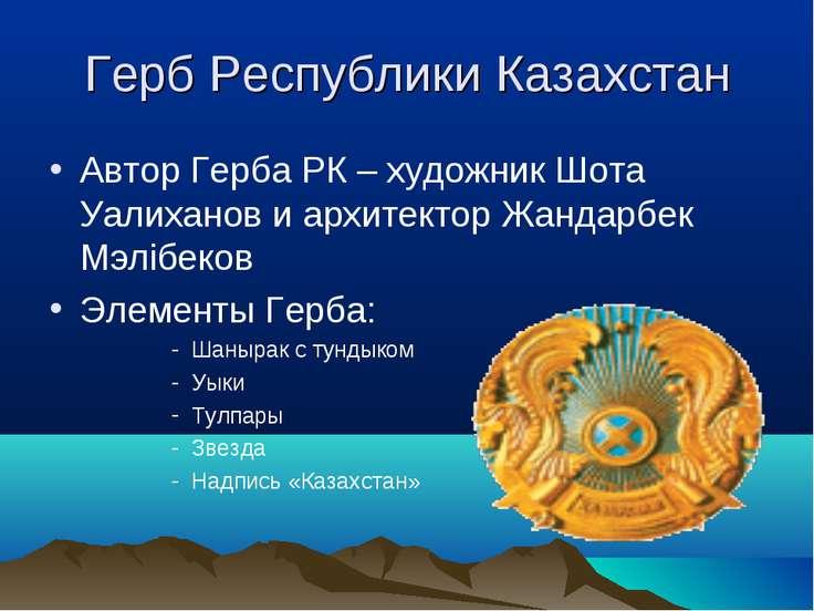 Герб Республики Казахстан Автор Герба РК – художник Шота Уалиханов и архитект...