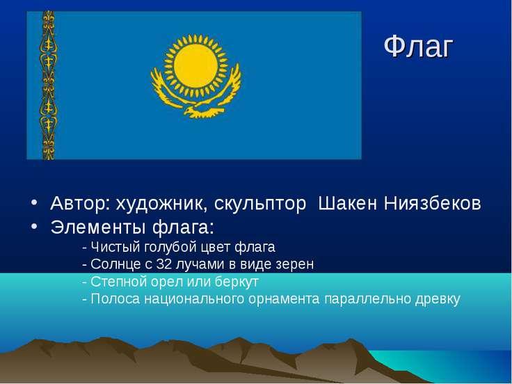 Флаг Автор: художник, скульптор Шакен Ниязбеков Элементы флага: - Чистый голу...