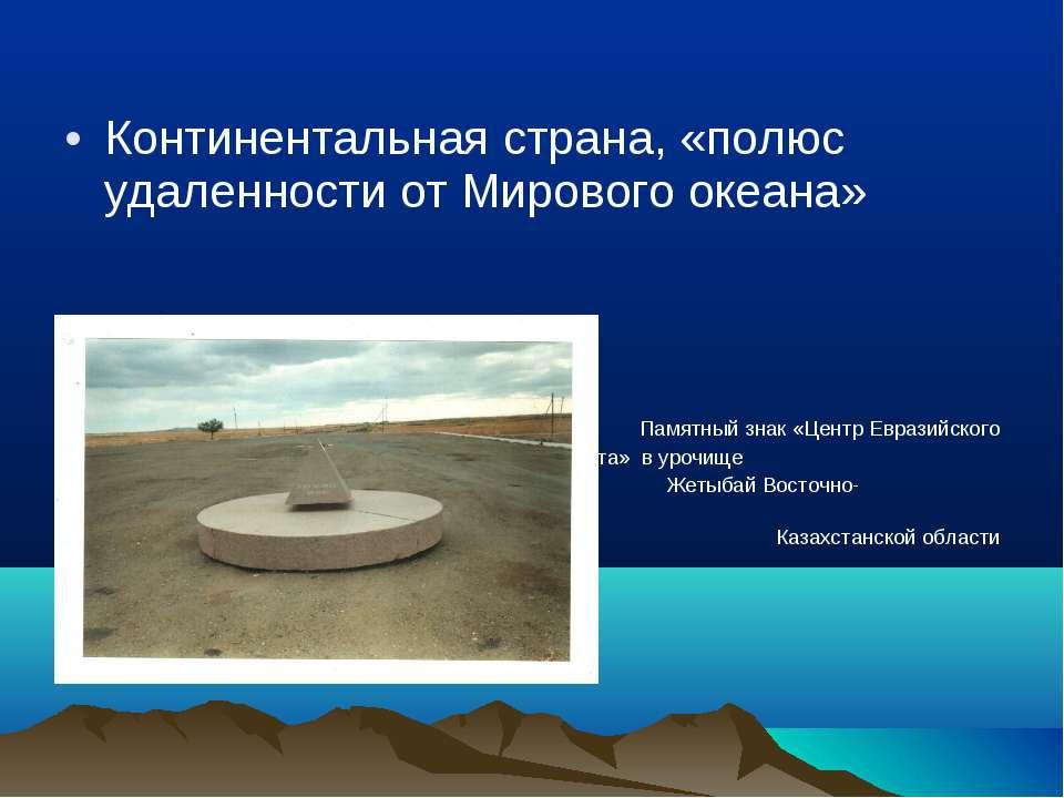 Континентальная страна, «полюс удаленности от Мирового океана» Памятный знак ...