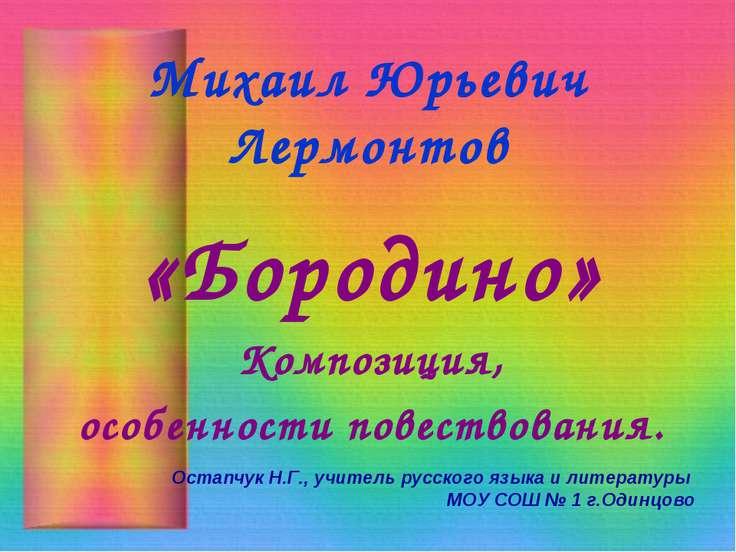 Михаил Юрьевич Лермонтов «Бородино» Композиция, особенности повествования. Ос...