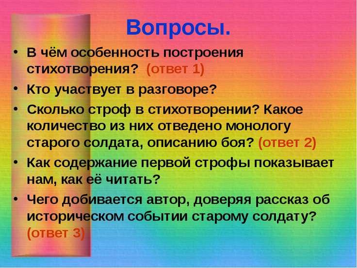 Вопросы. В чём особенность построения стихотворения? (ответ 1) Кто участвует ...