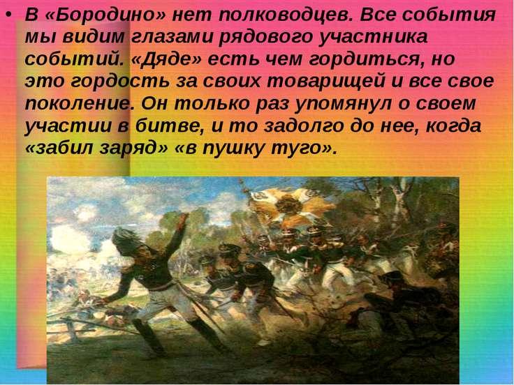 В «Бородино» нет полководцев. Все события мы видим глазами рядового участника...