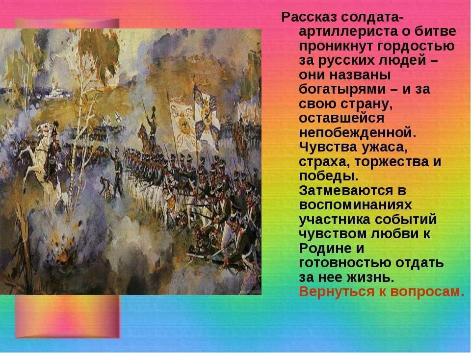 Рассказ солдата-артиллериста о битве проникнут гордостью за русских людей – о...