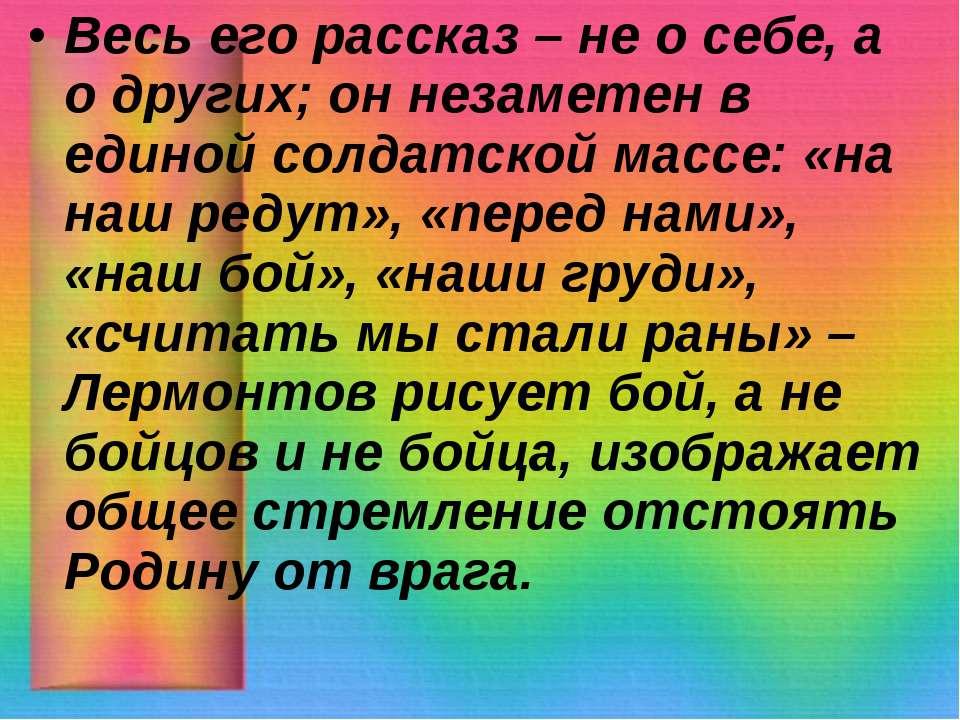 Весь его рассказ – не о себе, а о других; он незаметен в единой солдатской ма...