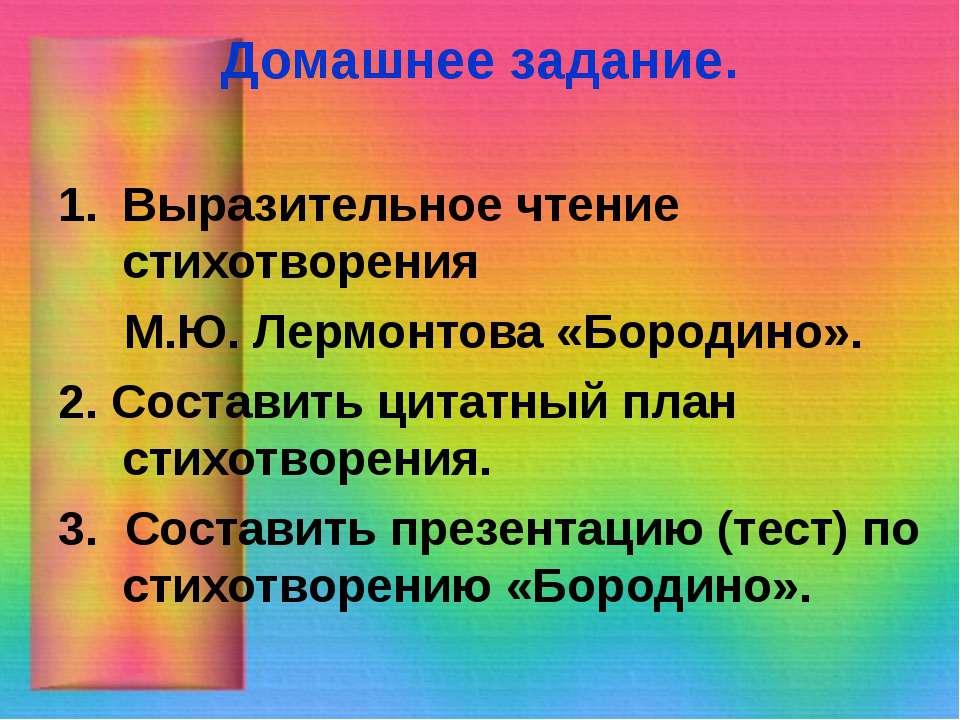 Домашнее задание. Выразительное чтение стихотворения М.Ю. Лермонтова «Бородин...