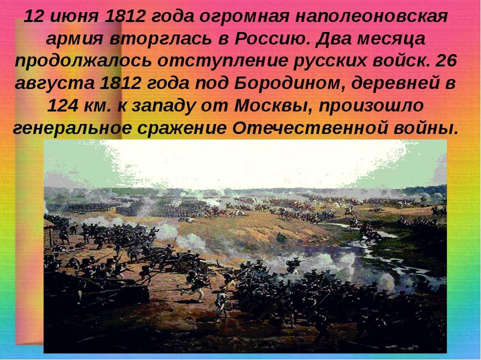 12 июня 1812 года огромная наполеоновская армия вторглась в Россию. Два месяц...