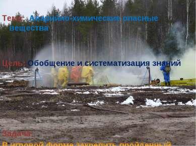 Тема: Аварийно-химические опасные вещества Цель: Обобщение и систематизация з...