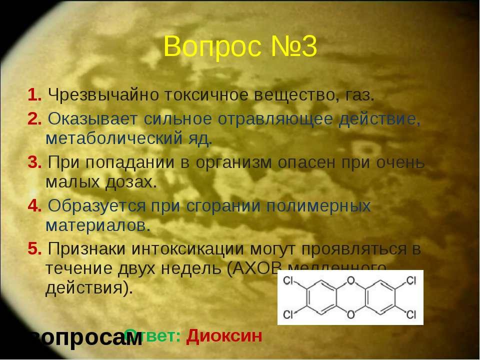 Вопрос №3 1. Чрезвычайно токсичное вещество, газ. 2. Оказывает сильное отравл...