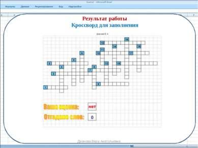 Результат работы Кроссворд для заполнения Дианова Вера Анатольевна Дианова Ве...