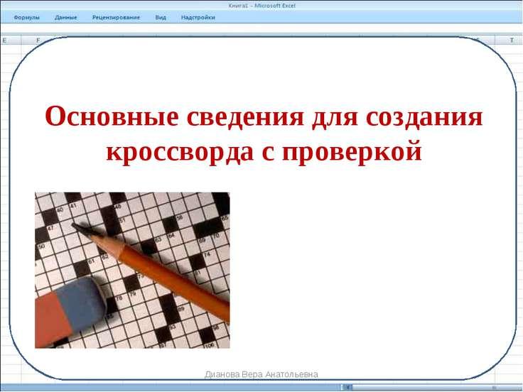 Основные сведения для создания кроссворда с проверкой Дианова Вера Анатольевн...