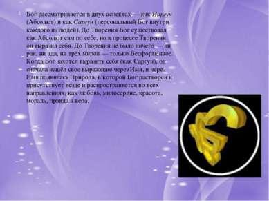 Бог рассматривается в двух аспектах— как Ниргун (Абсолют) и как Саргун (перс...