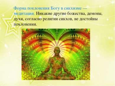Форма поклонения Богу в сикхизме— медитация. Никакие другие божества, демоны...