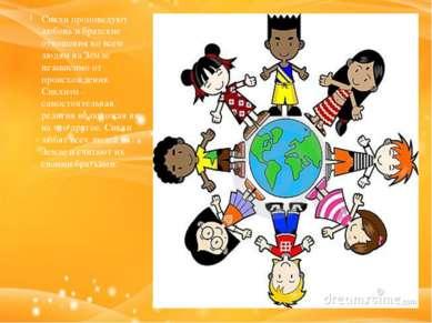 Сикхи проповедуют любовь и братские отношения ко всем людям на Земле независи...