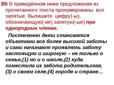 В5 В приведённом ниже предложении из прочитанного текста пронумерованы все за...