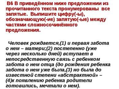 В6 В приведённом ниже предложении из прочитанного текста пронумерованы все за...
