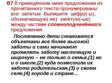 В7 В приведённом ниже предложении из прочитанного текста пронумерованы все за...