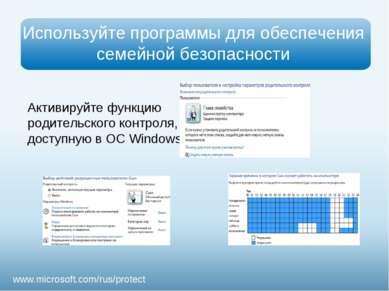 Используйте программы для обеспечения семейной безопасности www.microsoft.com...