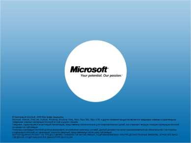 © Корпорация Microsoft, 2009 Все права защищены. Microsoft, Hotmail, OneCare,...