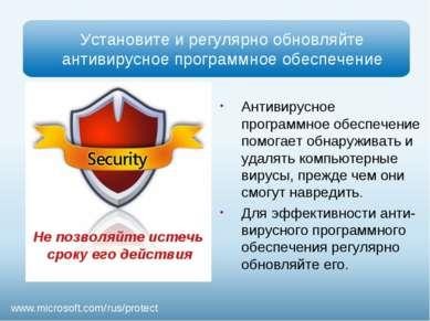 Установите и регулярно обновляйте антивирусное программное обеспечение Антиви...