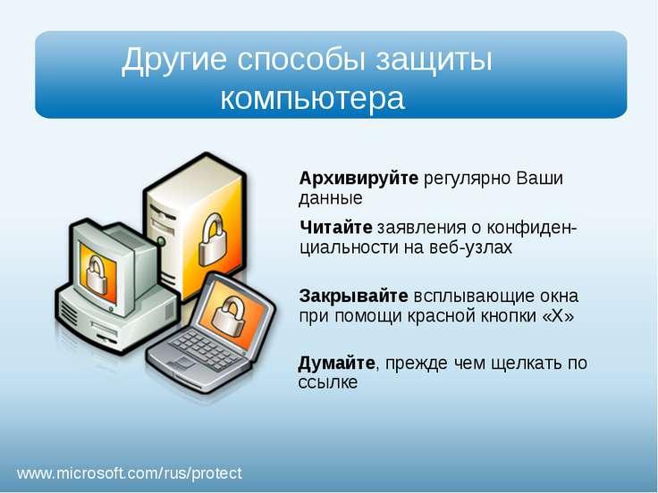 Другие способы защиты компьютера Архивируйте регулярно Ваши данные Думайте, п...
