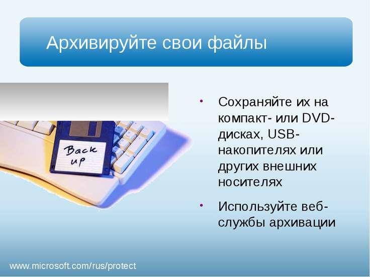 Архивируйте свои файлы Сохраняйте их на компакт- или DVD-дисках, USB-накопите...