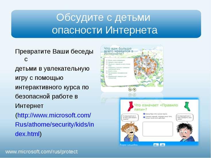 Обсудите с детьми опасности Интернета www.microsoft.com/rus/protect Превратит...