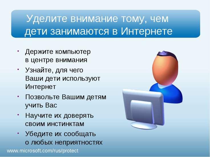 Уделите внимание тому, чем дети занимаются в Интернете Держите компьютер в це...