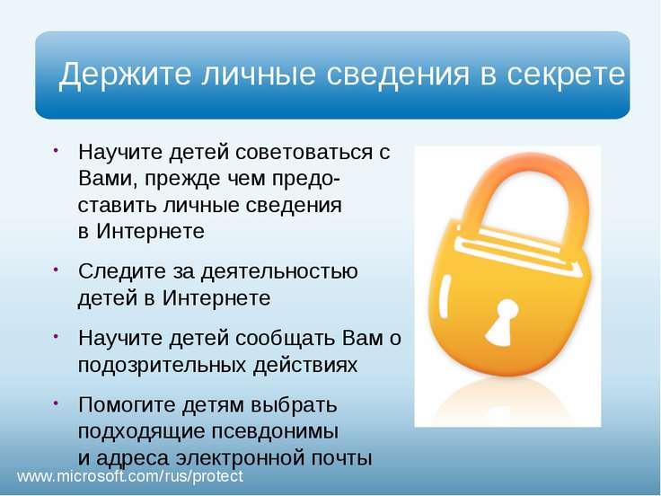 Держите личные сведения в секрете Научите детей советоваться с Вами, прежде ч...