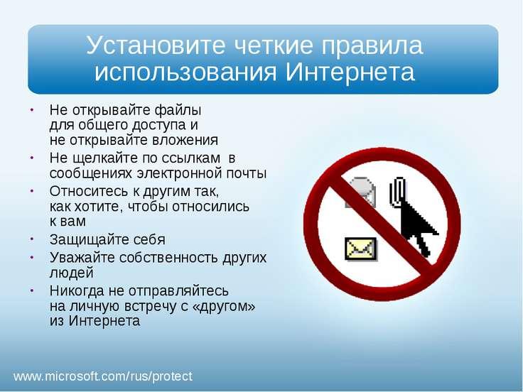 Установите четкие правила использования Интернета Не открывайте файлы для общ...