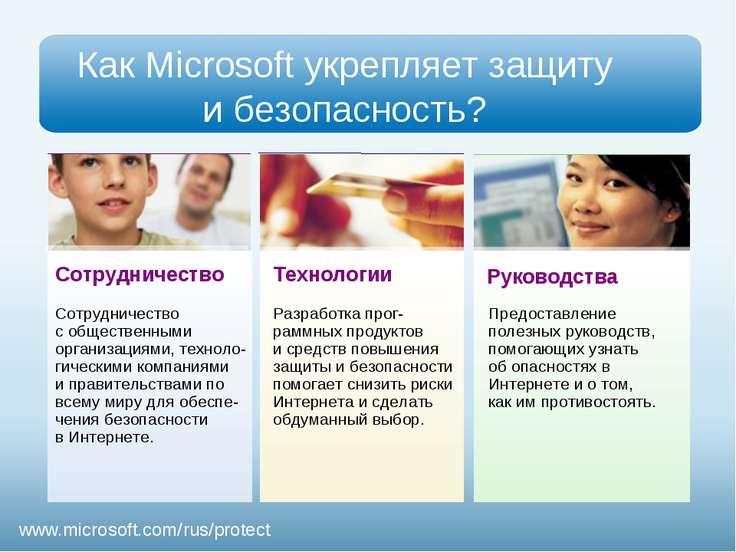 Как Microsoft укрепляет защиту и безопасность? Разработка прог-раммных продук...