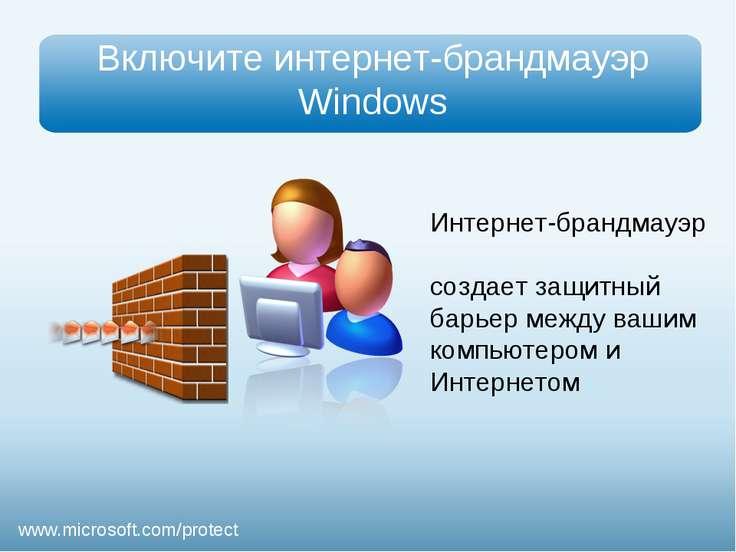 Включите интернет-брандмауэр Windows Интернет-брандмауэр создает защитный бар...