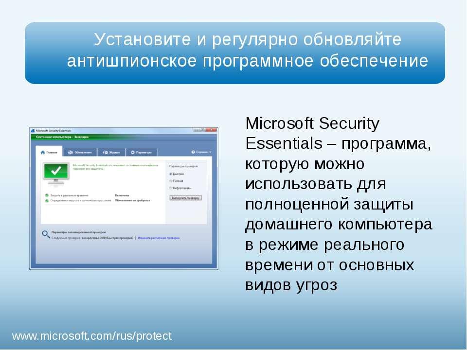 Установите и регулярно обновляйте антишпионское программное обеспечение www.m...