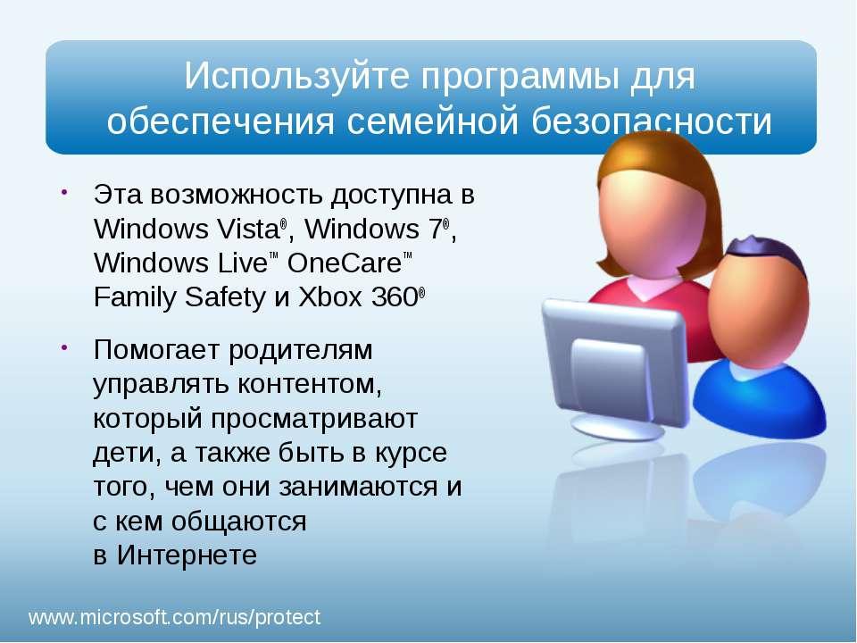 Используйте программы для обеспечения семейной безопасности Эта возможность д...