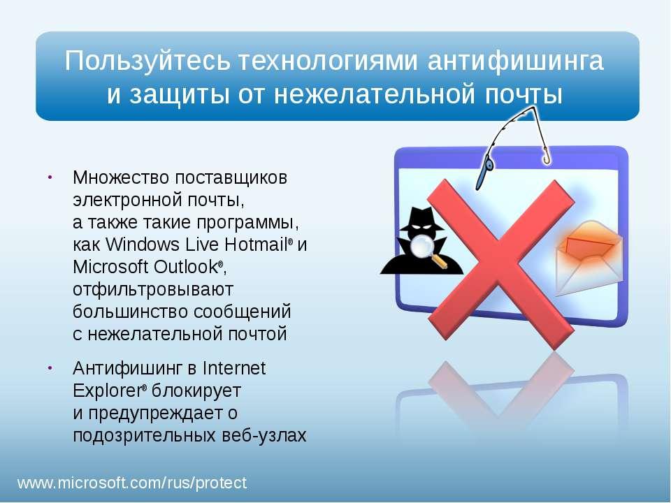 Пользуйтесь технологиями антифишинга и защиты от нежелательной почты Множеств...