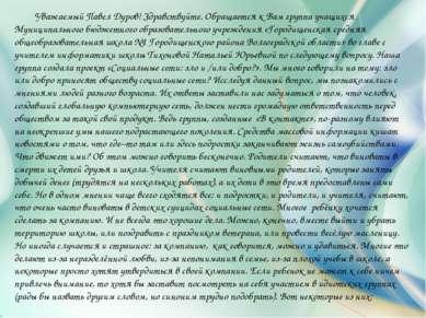 Уважаемый Павел Дуров! Здравствуйте. Обращается к Вам группа учащихся Муницип...