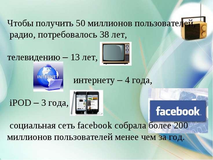 Чтобы получить 50 миллионов пользователей, радио, потребовалось 38 лет, телев...