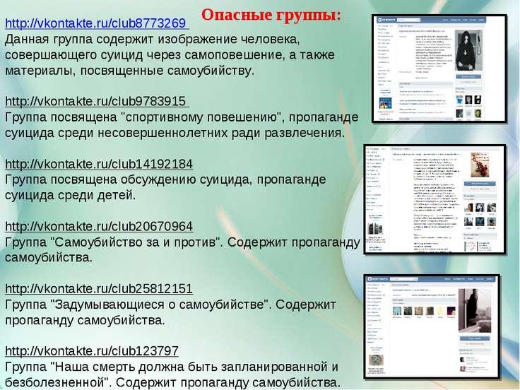 http://vkontakte.ru/club8773269 Данная группа содержит изображение человека,...