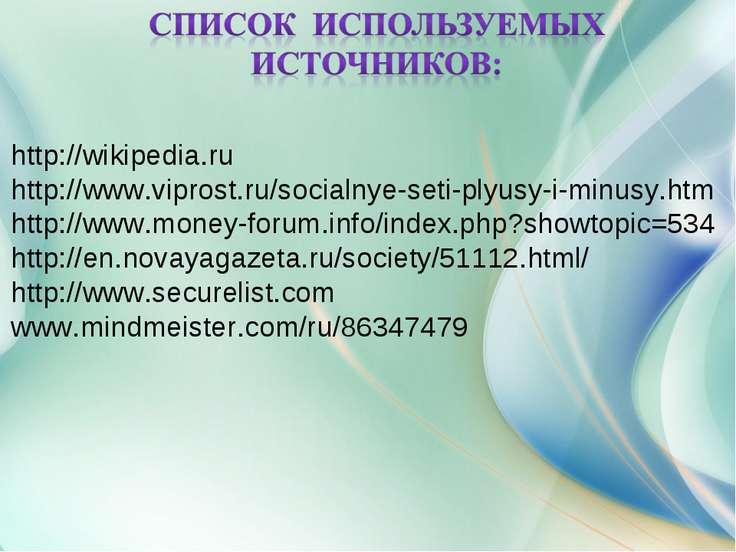 http://wikipedia.ru http://www.viprost.ru/socialnye-seti-plyusy-i-minusy.htm ...