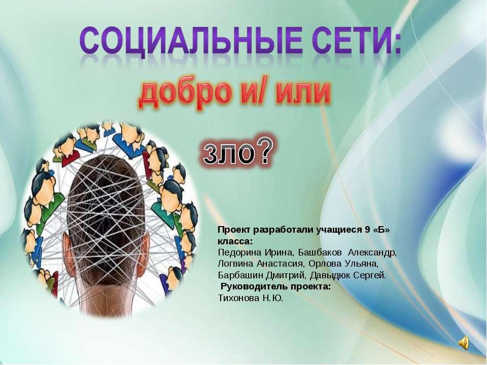 Проект разработали учащиеся 9 «Б» класса: Педорина Ирина, Башбаков Александр,...