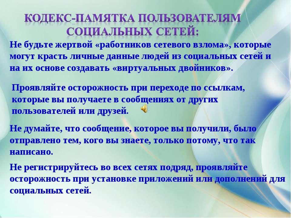 Не будьте жертвой «работников сетевого взлома», которые могут красть личные д...