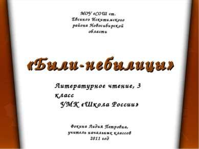 «Были-небылицы» МОУ «СОШ ст. Евсино» Искитимского района Новосибирской област...